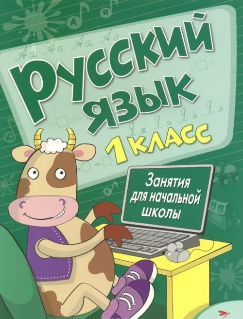 Russkij jazyk. 1 klass. Zanjatija dlja nachalnoj shkoly