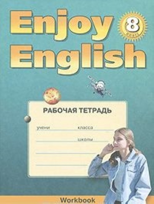 Enjoy English 8: Workbook / Anglijskij s udovolstviem. 8 klass. Rabochaja tetrad