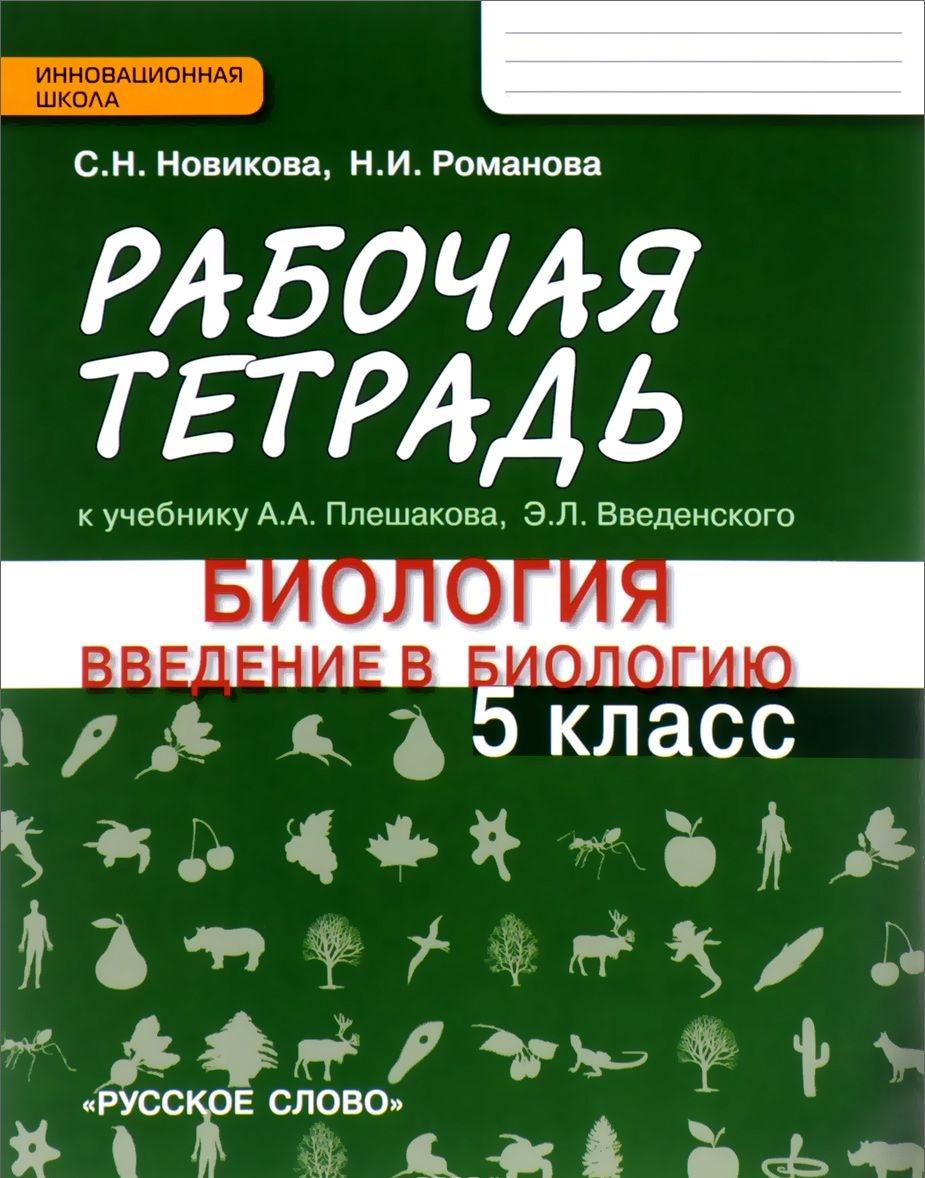 Biologija. Vvedenie v biologiju. 5 klass. Rabochaja tetrad. K uchebniku A. A. Pleshakova, E. L. Vvedenskogo