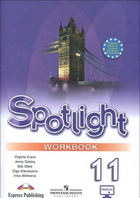 Spotlight 11: Workbook / Anglijskij jazyk. 11 klass. Bazovyj uroven. Rabochaja tetrad