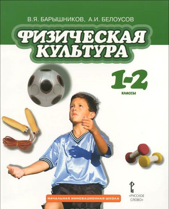 Fizicheskaja kultura. 1-2 klassy. Uchebnik