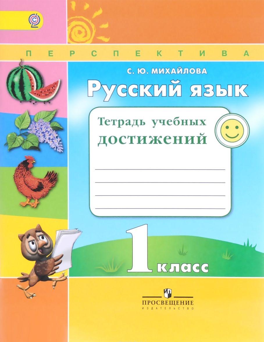 Russkij jazyk. 1 klass. Tetrad uchebnykh dostizhenij
