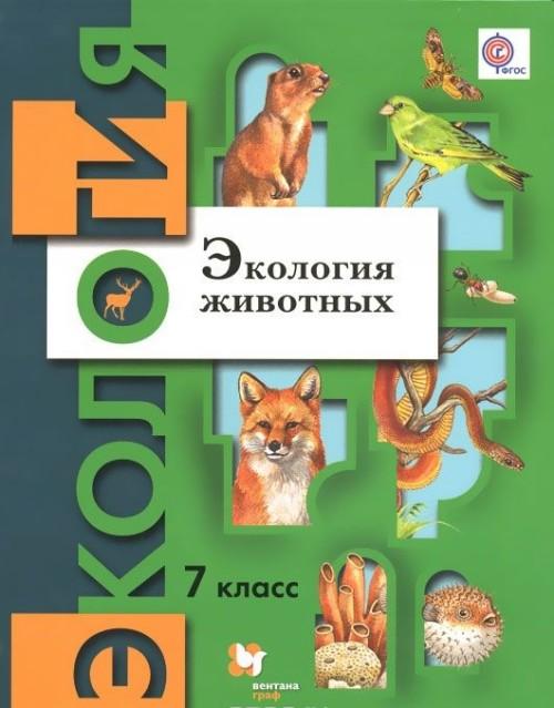 Ekologija zhivotnykh. 7 klass. Uchebnoe posobie