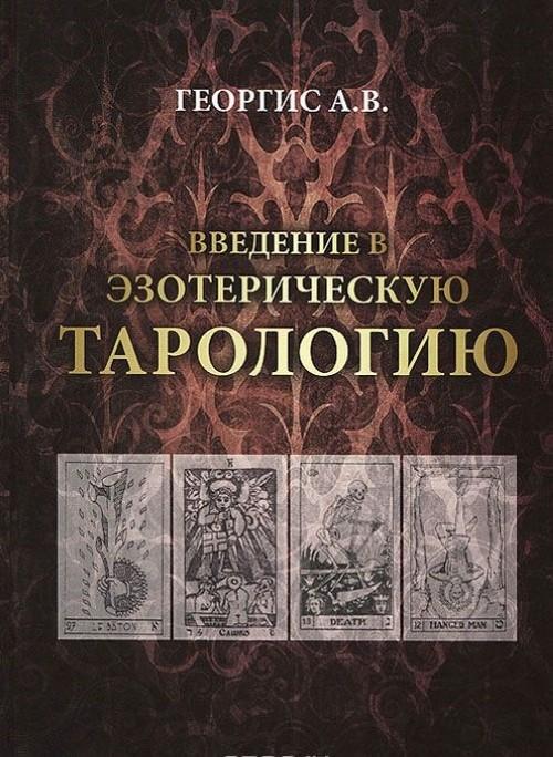Vvedenie v ezotericheskuju tarologiju