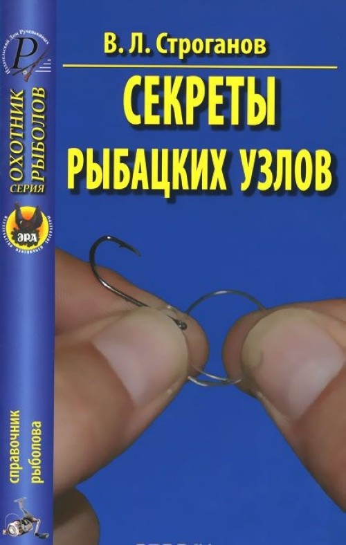 Sekrety rybatskikh uzlov