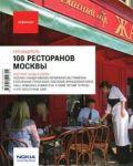 """100 restoranov Moskvy. Putevoditel """"Afishi"""""""