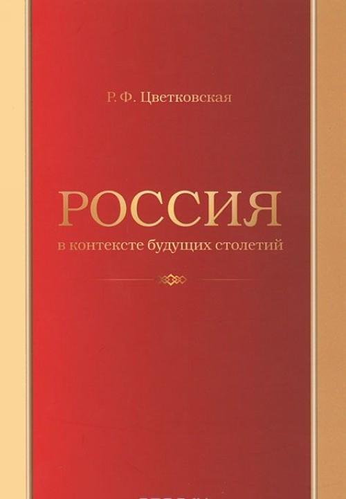 Россия в контексте будущих столетий