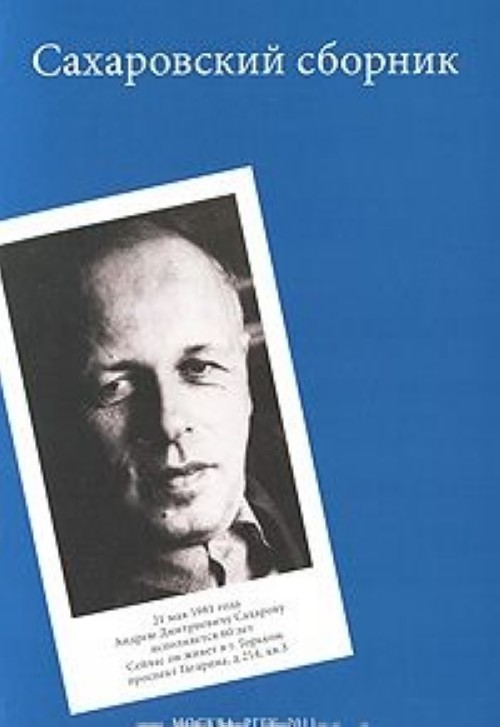 Sakharovskij sbornik