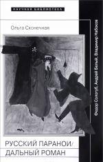 Русский параноидальный роман. Федор Сологуб, Андрей Белый, Владимир Набоков