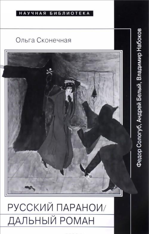 Russkij paranoidalnyj roman. Fedor Sologub, Andrej Belyj, Vladimir Nabokov