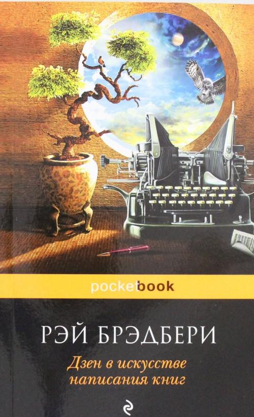 Dzen v iskusstve napisanija knig