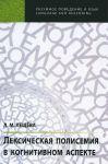 Leksicheskaja polisemija v kognitivnom aspekte