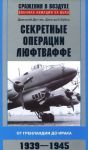 Sekretnye operatsii Ljuftvaffe. Ot Grenlandii do Iraka. 1939-1945