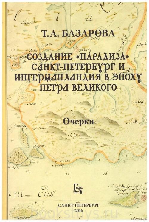 """Sozdanie """"Paradiza"""". Sankt-Peterburg i Ingermanlandija v epokhu Petra Velikogo"""
