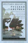 Russkaja Amerika. Zaokeanskaja kolonija kontinentalnoj imperii, 1804-1867