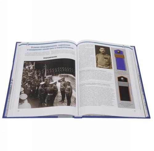 Gvardejskaja tjazhelaja kavalerija. Obmundirovanie, snarjazhenie i vooruzhenie Rossijskoj imperatorskoj armii. 1914-1917.
