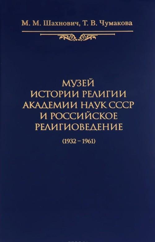 Muzej istorii religii Akademii nauk SSSR i rossijskoe religiovedenie (1932-1961)