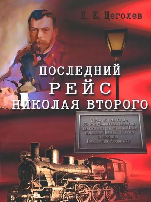 Poslednij rejs Nikolaja Vtorogo
