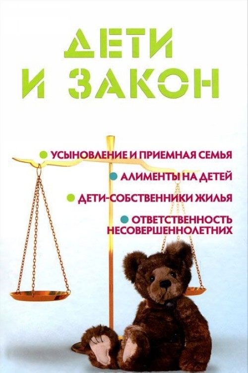 Deti i zakon