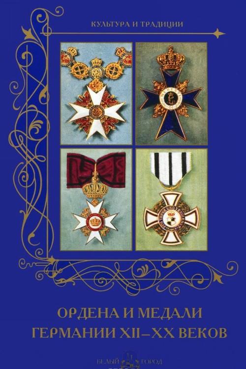Ordena i medali Germanii XII -XXvekov