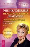 Энциклопедия нераспознанных диагнозов. Том 2