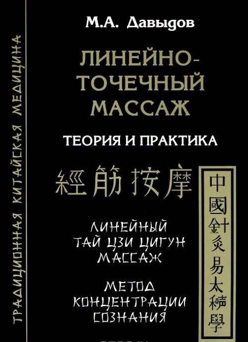 Linejno-tochechnyj massazh. teorija i praktika. Linejnyj Taj Tszi Tsigun massazh. Metod kontsentratsii soznanija