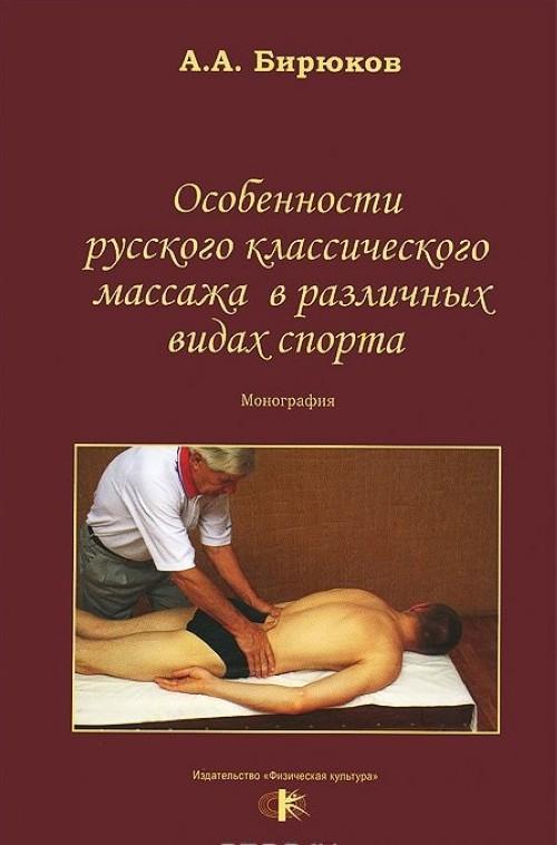 Osobennosti russkogo klassicheskogo massazha v razlichnykh vidakh sporta