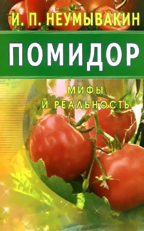 Pomidor. Mify i realnost