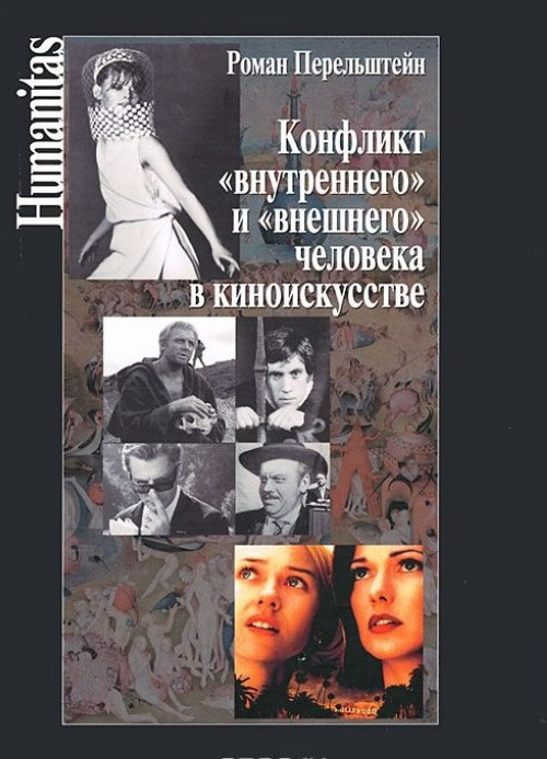 """Konflikt """"vnutrennego"""" i """"vneshnego"""" cheloveka v kinoiskusstve"""