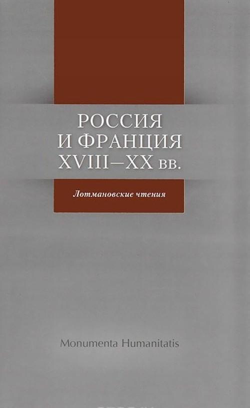 Rossija i Frantsija. XVIII-XX vv. Lotmanovskie chteniija