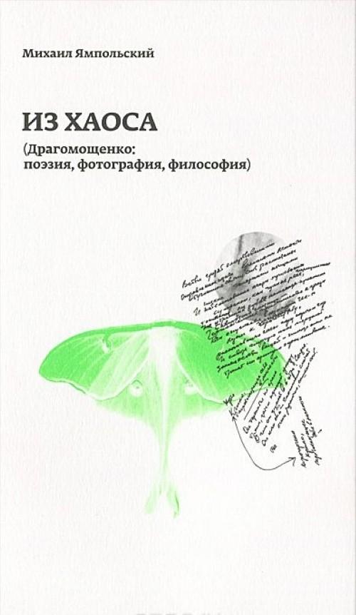 Iz khaosa. Dragomoschenko. Poezija, fotografija, filosofija