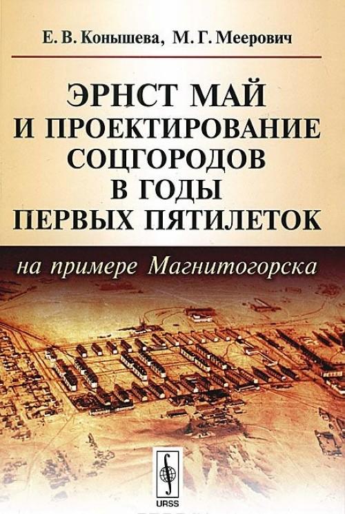 Ernst Maj i proektirovanie sotsgorodov v gody pervykh pjatiletok (na primere Magnitogorska)