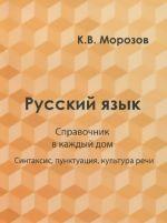 Russkij jazyk. Spravochnik v kazhdyj dom. Sintaksis, punktuatsija, kultura rechi