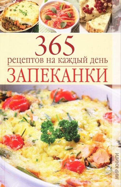 Запеканки. 365 рецептов на каждый день