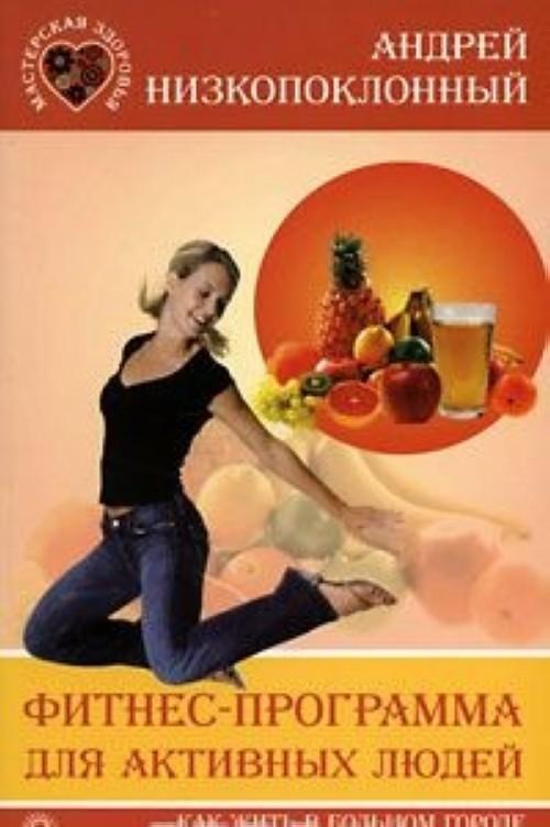 Fitnes-programma dlja aktivnykh ljudej. Kak zhit v bolshom gorode i ostavatsja zdorovym