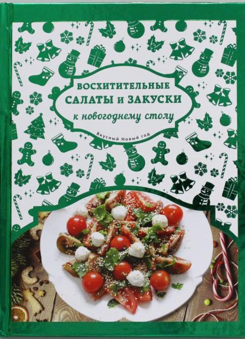 Voskhititelnye salaty i zakuski k novogodnemu stolu