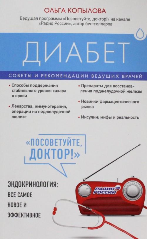 Diabet. Sovety i rekomendatsii veduschikh vrachej