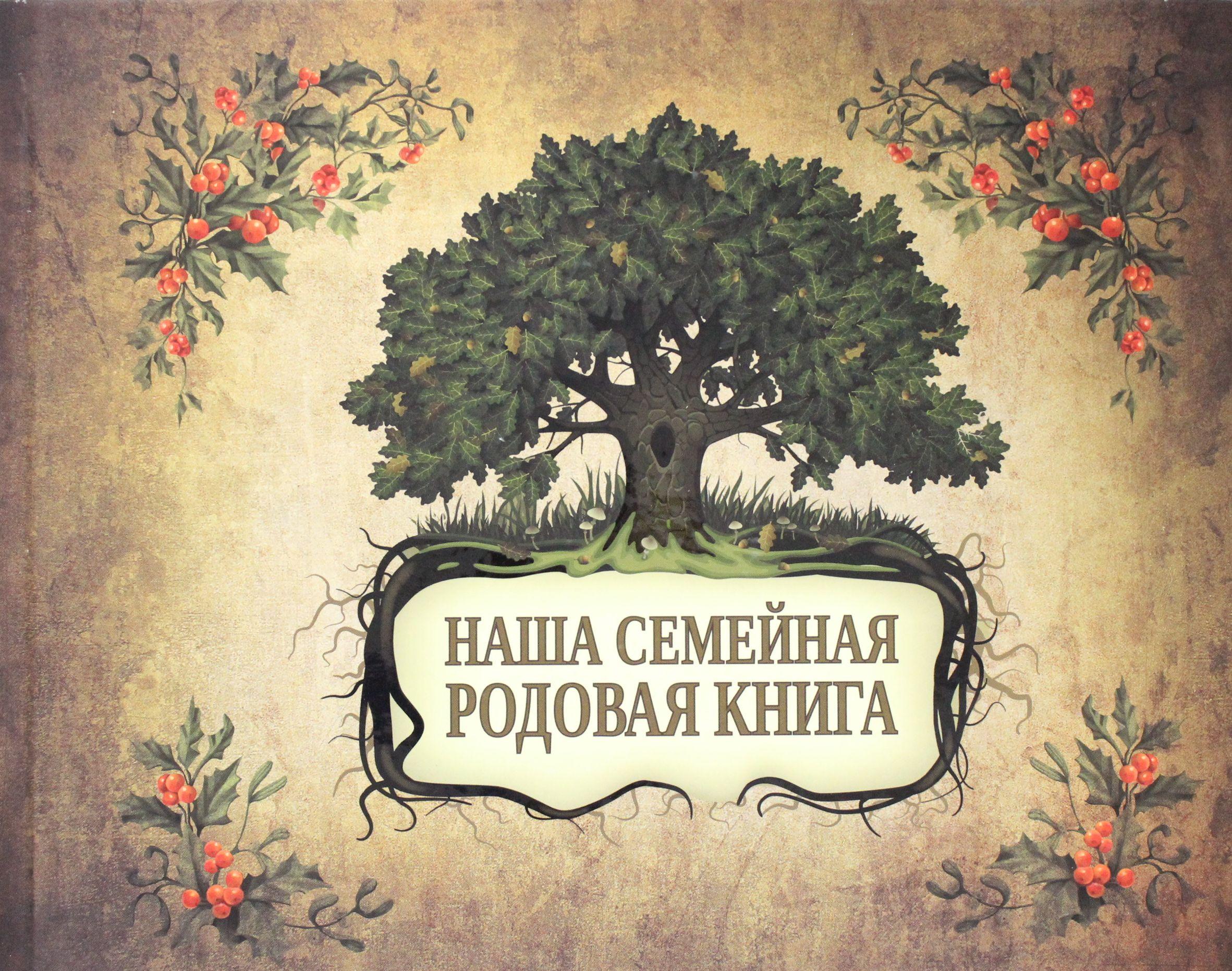 Nasha semejnaja rodovaja kniga