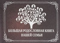 Bolshaja rodoslovnaja kniga nashej semi