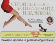 Strojnye nogi bez tselljulita i varikoza