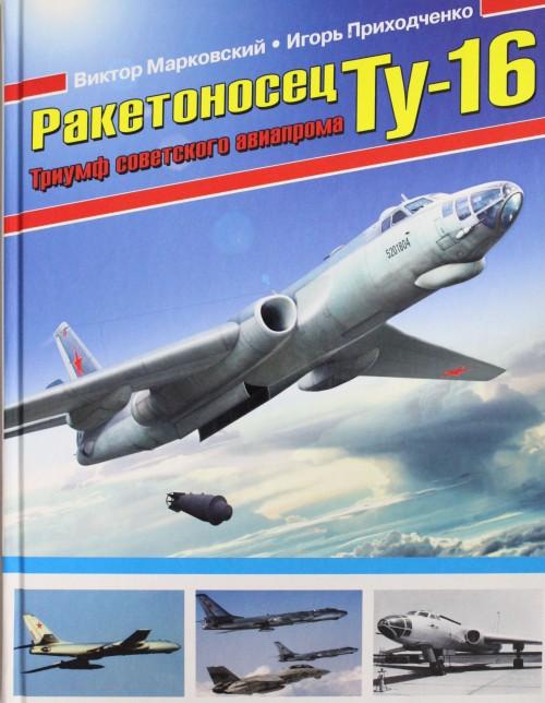 Raketonosets Tu-16. Triumf sovetskogo aviaproma