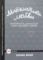 Математика любви.Закономерности, доказательства и поиск идеального решения