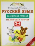 Russkij jazyk. 3-4 klassy. Bezudarnye glasnye. Treningovaja tetrad