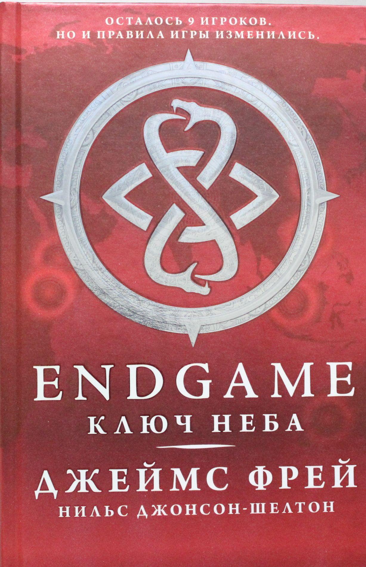 Endgame. Kljuch Neba