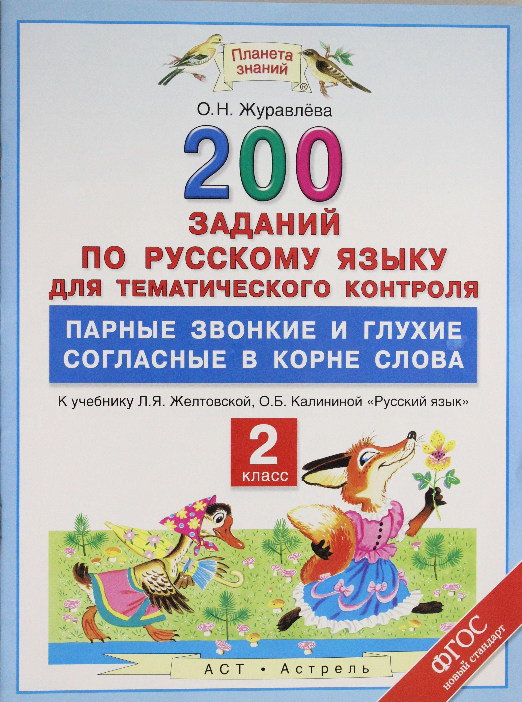 Russkij jazyk. 2 klass. 200 zadanij po russkomu jazyku dlja tematicheskogo kontrolja. Parnye zvonkie i glukhie soglasnye v korne slova