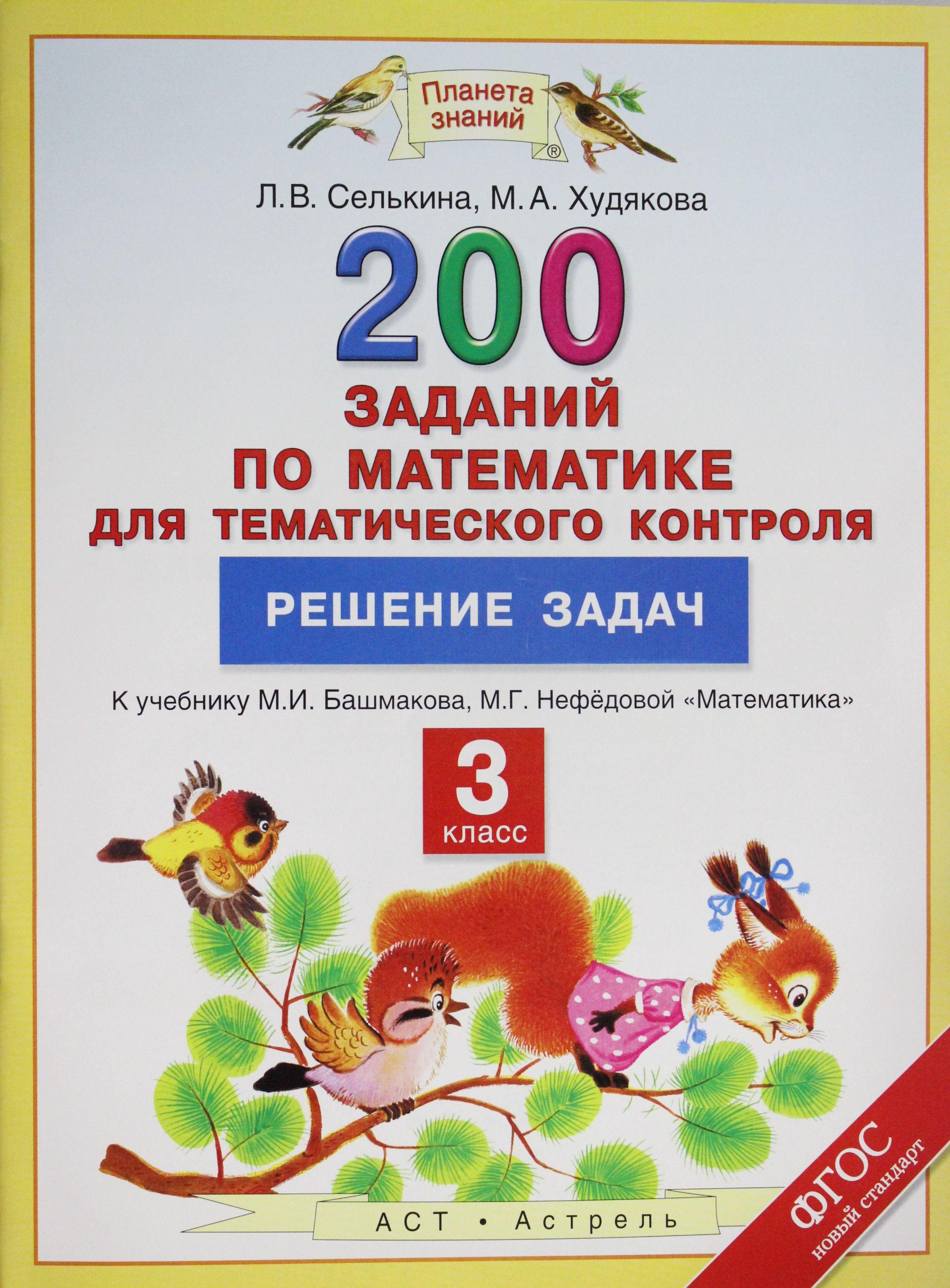 Matematika. 3 klass. 200 zadanij po matematike dlja tematicheskogo kontrolja. Reshenie zadach