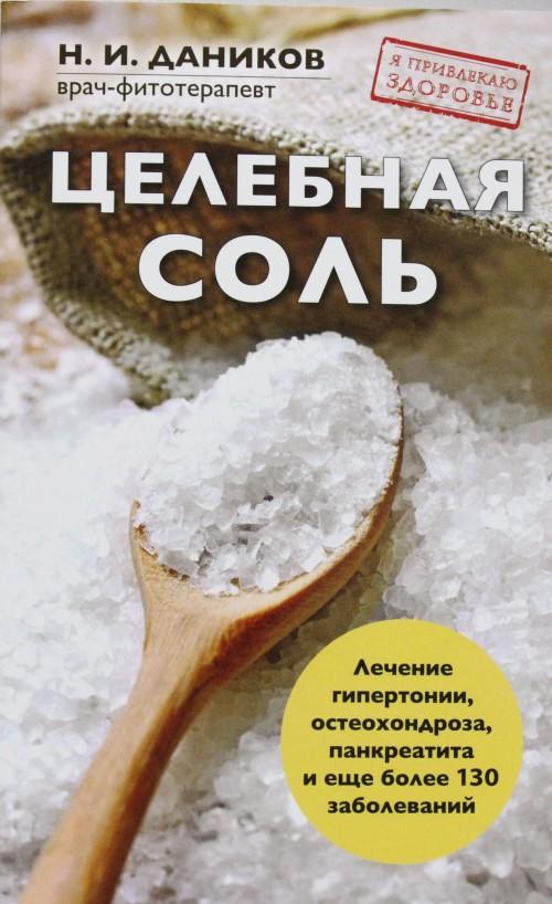 Tselebnaja sol