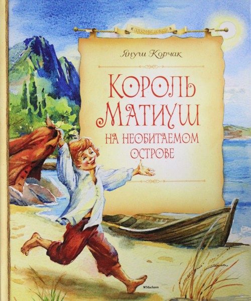 Korol Matiush na neobitaemom ostrove