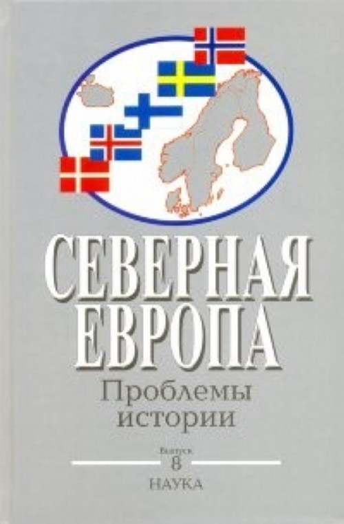 Severnaja Evropa: Problemy istorii. Vyp. 8