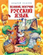Velikij, moguchij russkij jazyk